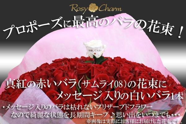 100本バラの花束 プロポーズ