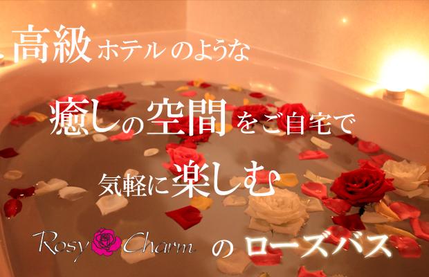 バラ風呂ギフト使用イメージ