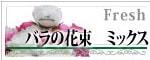 記念日にバラの花束 ミックス