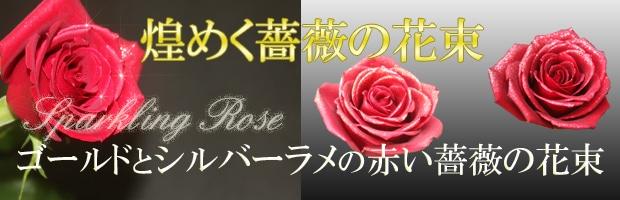 バラの花束 ラメ付きバラ