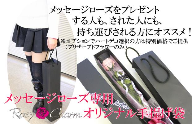 バラ1本 専用手提げ袋