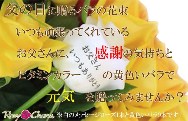 父の日に贈るバラの花束