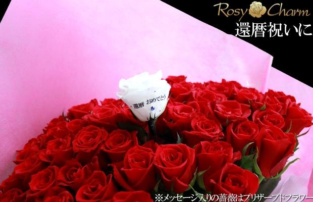 還暦祝い薔薇60本