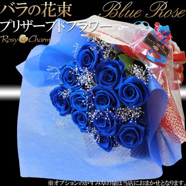 青バラの花束プリザーブドフラワー
