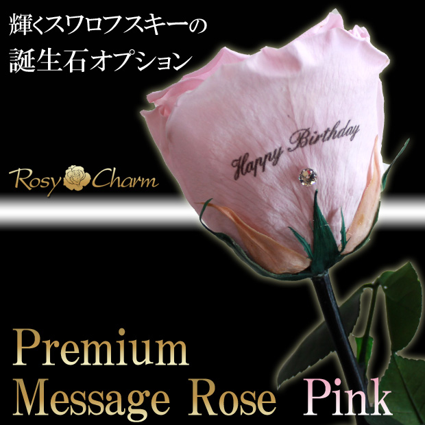 誕生日に贈るバラ