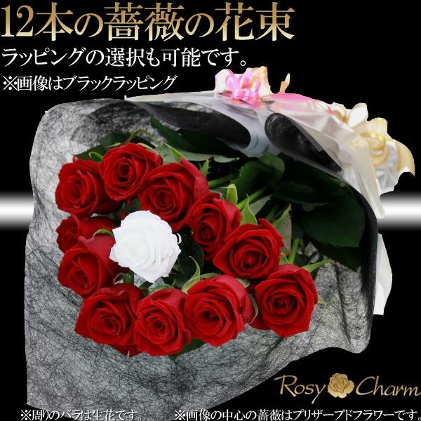 12本 バラ花束 メッセージ入り