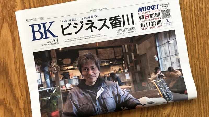 ビジネス香川「Prime Person」に掲載されました