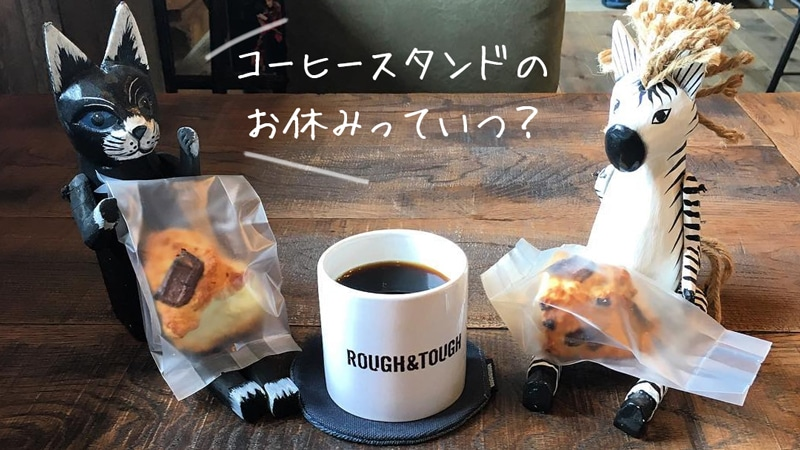 ROUGH&TOUGH Coffee Stand の営業について
