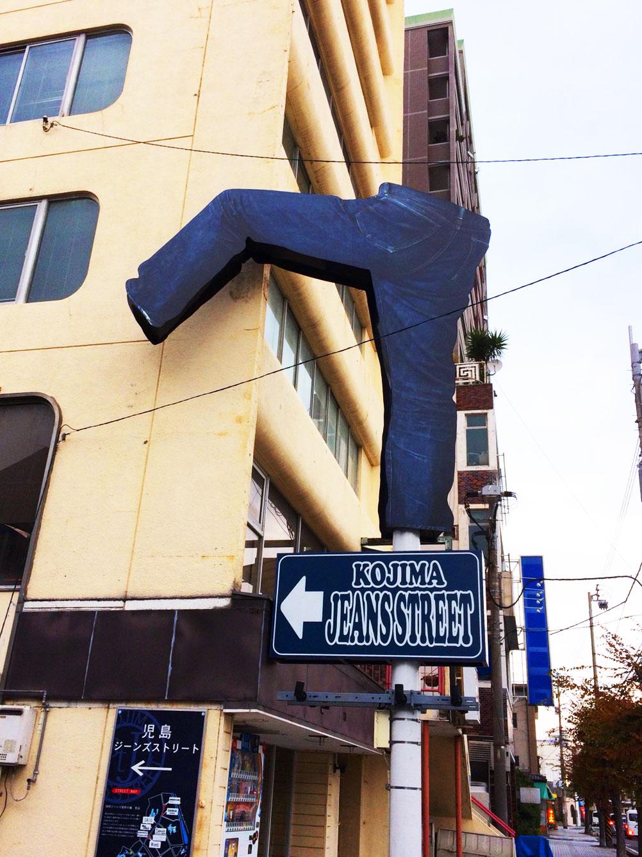 児島ジーンズストリートの看板。巨大なジーパンが目を引く。