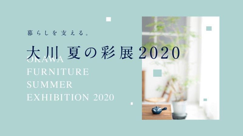 大川夏の彩展2020