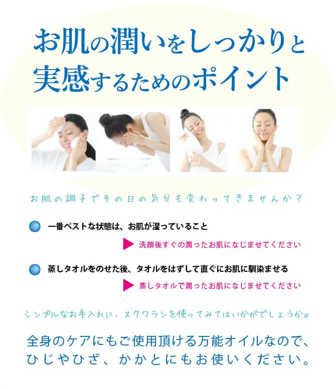 お肌の潤いをしっかりと実感するためのポイント