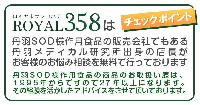 丹羽メディカル研究所出身の店長がお客様のお悩み相談を無料で行っております