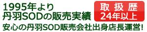 1995年より丹羽SODの販売実績 丹羽SODを中心に取扱25年以上