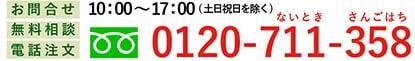 お問合せ 10:00〜17:00 電話 0120-711-358