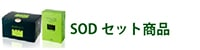 SODセット商品