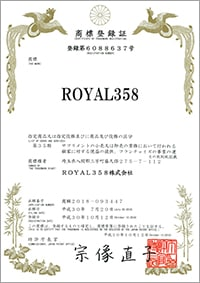 ROYAL358 商標登録証