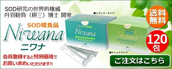 ニワナ(Niwana)120包