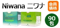Niwana 90包  【会員価格】