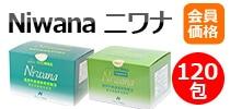 ニワナ(Niwana)120包  【会員価格】
