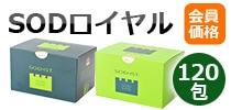 SODロイヤル 【会員価格】
