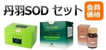 丹羽 SOD セット 【会員価格】