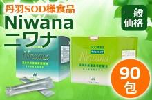 丹羽SOD Niwana(ニワナ)90包