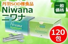 丹羽SOD Niwana(ニワナ)120包
