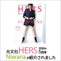 光文社 HERS 2018年5月号にNiwanaが紹介されました。