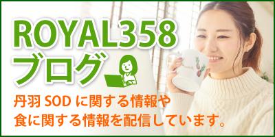 ROYAL358ブログ