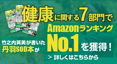 AmazonランキングNo.1