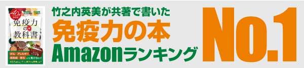 竹之内英実の丹羽SOD本がAmazon No.1