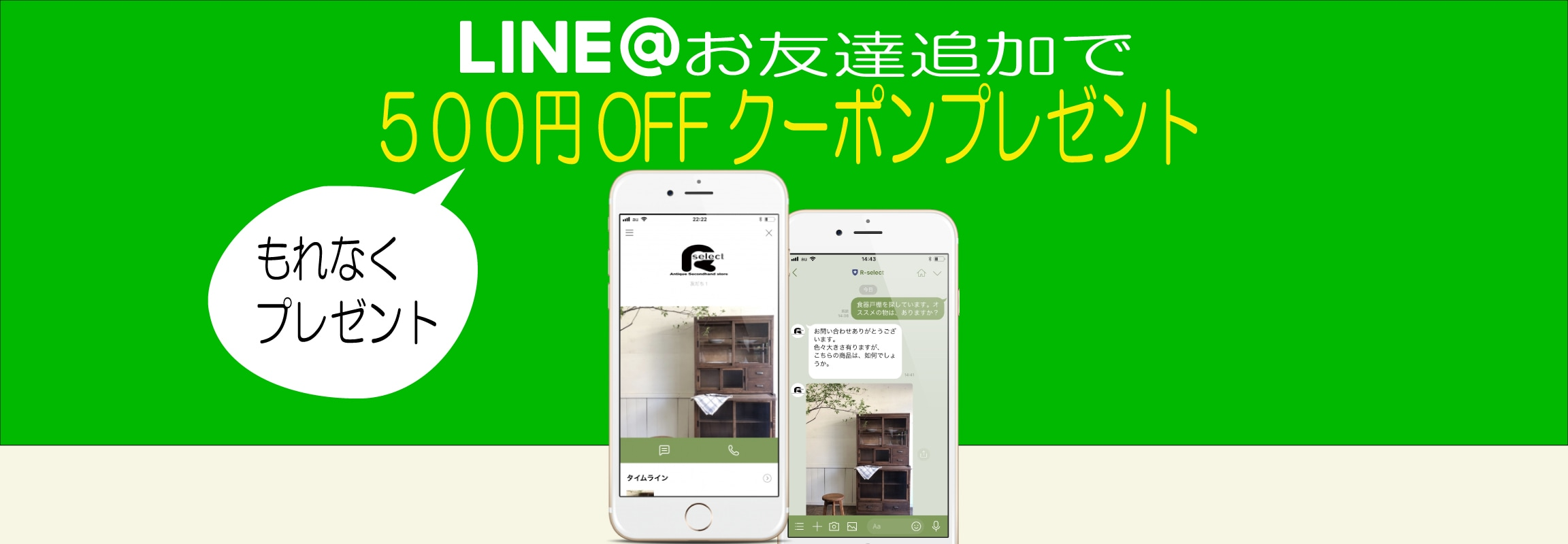 lineお友達追加ご案内(R-select)