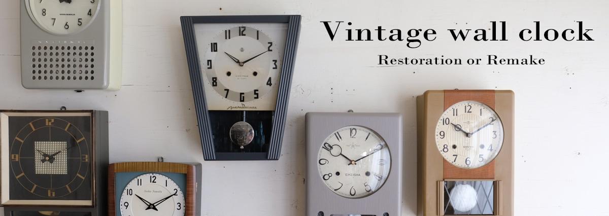 古時計のリメイク、レストア R-select