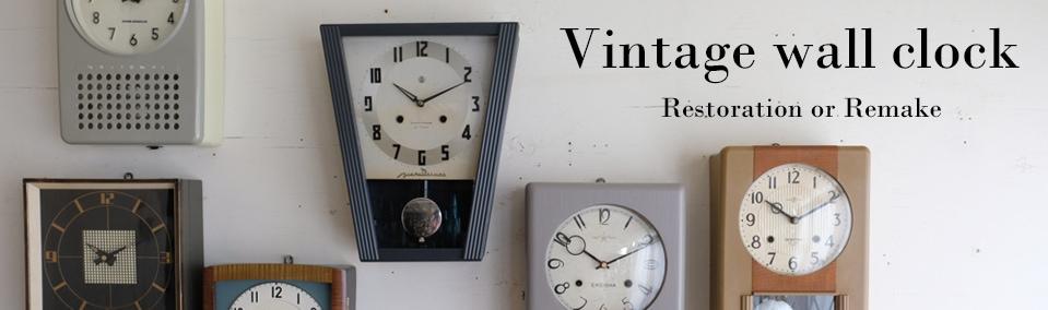 オリジナル古時計