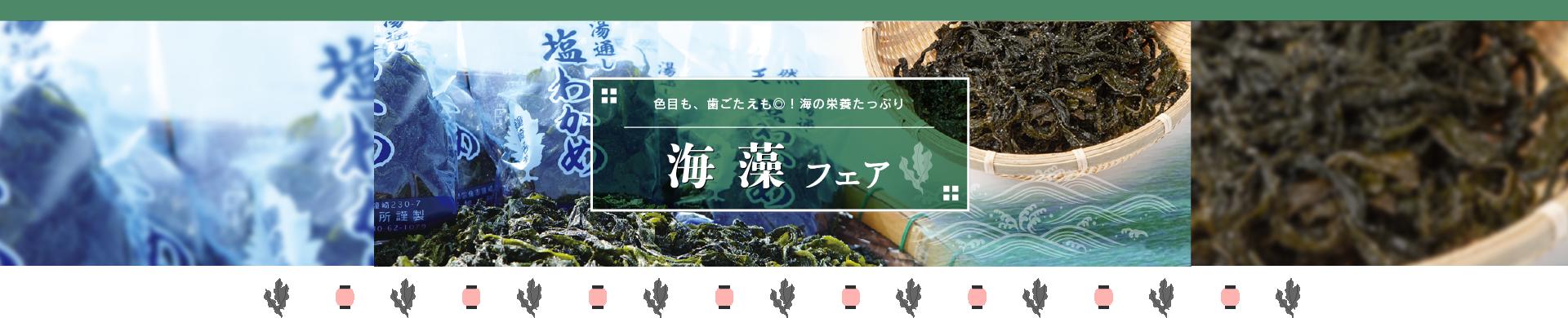 海藻フェア