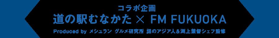 コラボ企画 道の駅むなかた×FM FUKUOKA