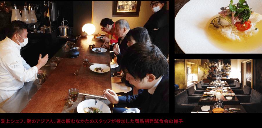 渕上シェフ、謎のアジア人、道の駅むなかたのスタッフが参加した商品開発試食会の様子