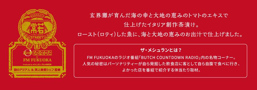 ザ・メシュランとは? FM FUKUOKAのラジオ番組「BUTCH COUNTDOWN RADIO」内の名物コーナー。人気の秘密はパーソナリティーが自ら発掘した飲食店に客として自ら自腹で食べに行き、よかった店を番組で紹介する体当たり取材。