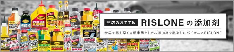 当店のおすすめ RISLONEの添加剤 世界で最も早く自動車用ケミカル添加剤を製造したパイオニアRISLONE