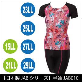 JAB010