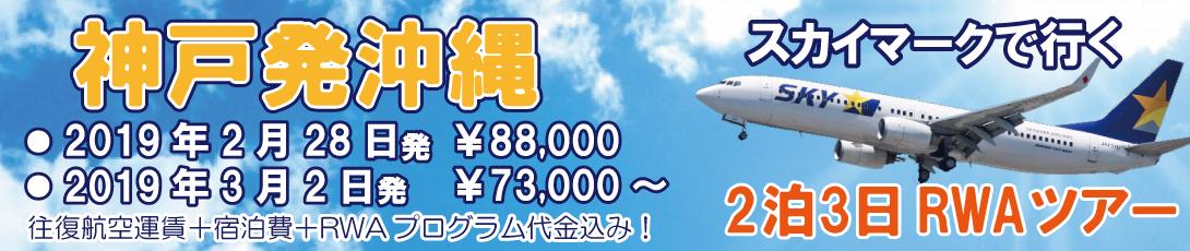 GHJ神戸沖縄ツアー