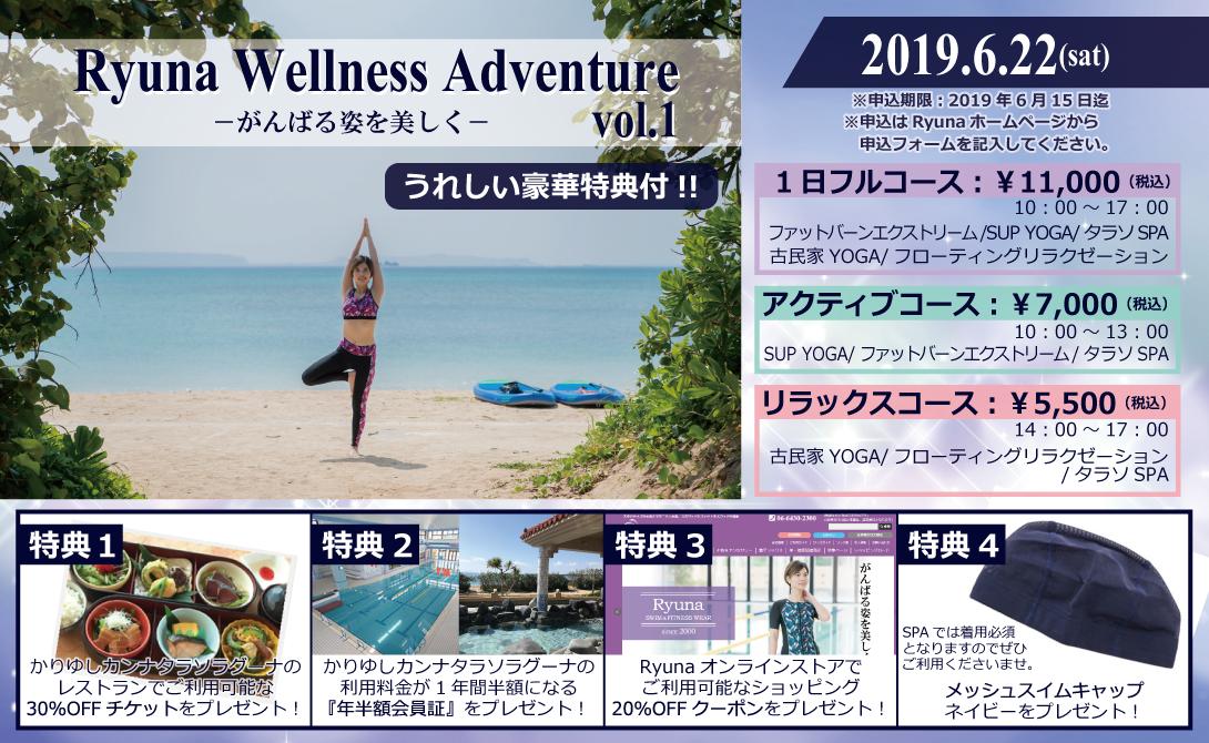 RWA沖縄イベント0622