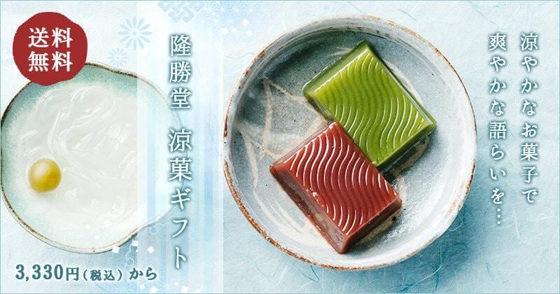 涼やかなお菓子で爽やかな語らいを・・・隆勝堂 涼菓ギフト
