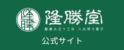 隆勝堂公式サイト