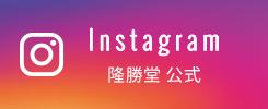 隆勝堂公式Instagram