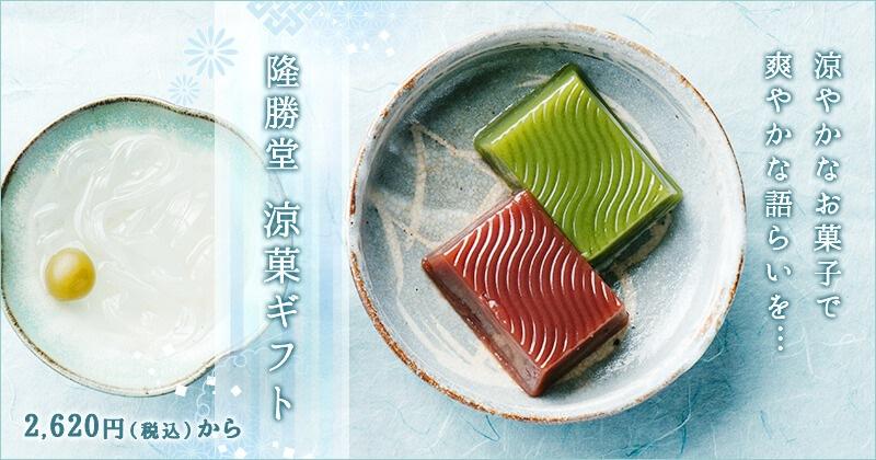涼やかなお菓子で爽やかな語らいを・・・ 隆勝堂 涼菓ギフト