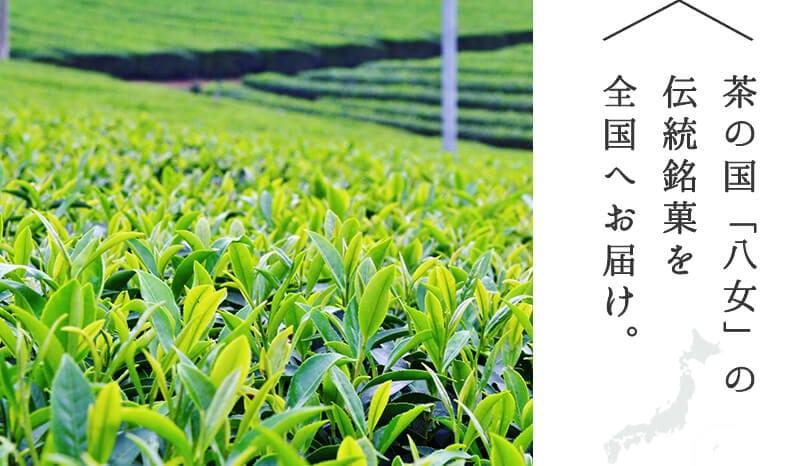 茶の国「八女」の伝統銘菓を全国へお届け。