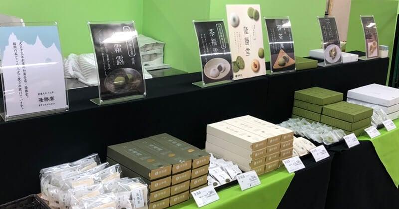IKESEI菓子博の隆勝堂の販売コーナー