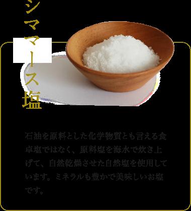 シママース塩