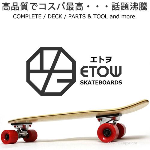 初心者からプロまで納得のETOW Skateboarding